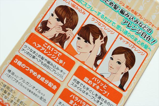 編み込みなどのヘアアレンジが上手に出来るスプレー